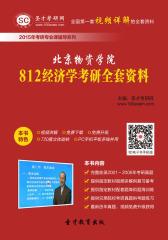 [3D电子书]圣才学习网·2015年北京物资学院812经济学考研全套资料(仅适用PC阅读)