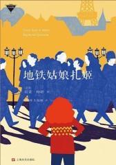 地铁姑娘扎姬(外国中篇小说经典)