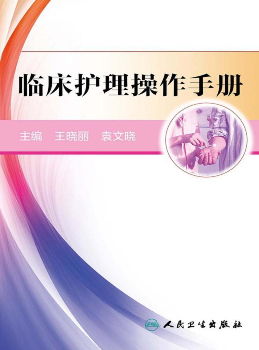 临床护理操作手册