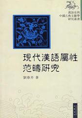 現代漢語屬性範疇研究(仅适用PC阅读)