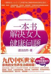 一本书解决女人健康问题(试读本)