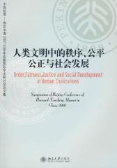 人类文明中的秩序、公平公正与社会发展(仅适用PC阅读)