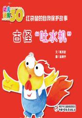 """幼儿画报30年精华典藏﹒古怪""""吐水机""""(多媒体电子书)(仅适用PC阅读)"""