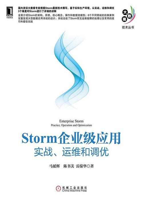 Storm企业级应用:实战、运维和调优