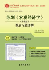 苏剑《宏观经济学》(中国版)课后习题详解