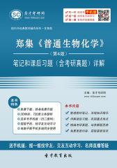 郑集《普通生物化学》(第4版)笔记和课后习题(含考研真题)详解