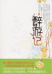 醉游记3( 终卷)(试读本)