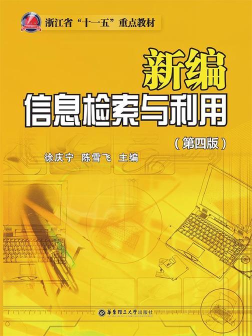 新编信息检索与利用(第四版)