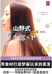 山野式头部SPA(试读本)