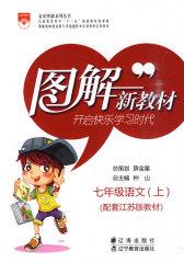 图解新教材:七年级语文(上)(配套江苏版教材)(试读本)