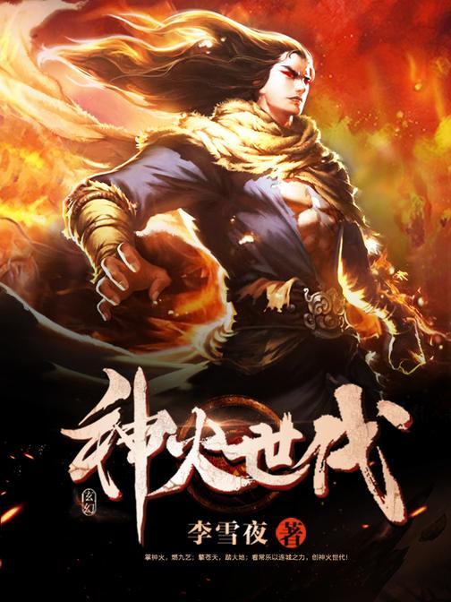 神火世代4