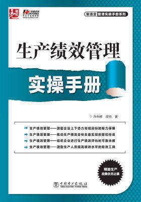 生产绩效管理实操手册