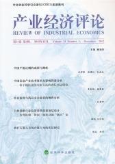 产业经济评论(第11卷第4辑)(仅适用PC阅读)