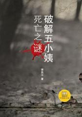 中国好小说:破解五小姨死亡之谜