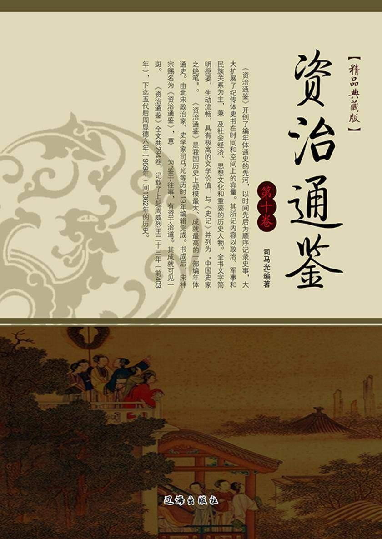 资治通鉴(第十卷)