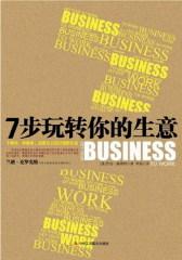 7步玩转你的生意(试读本)(仅适用PC阅读)