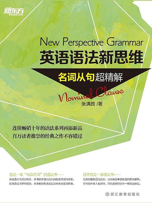 英语语法新思维——名词从句超精解