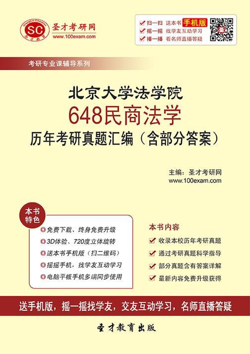 北京大学法学院648民商法学历年考研真题汇编(含部分答案)