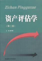 资产评估学(第二版)