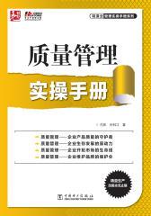 质量管理实操手册