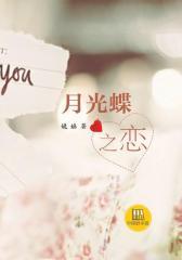 中国好小说:月光蝶之恋