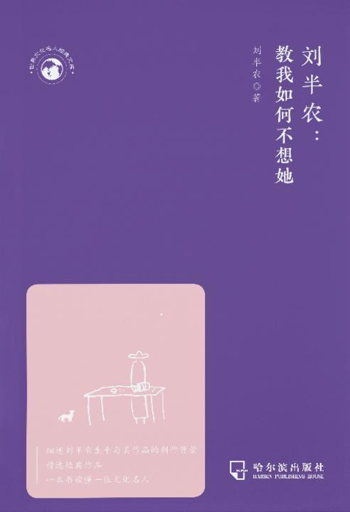 刘半农:教我如何不想她