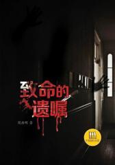 中国好小说:致命的遗嘱