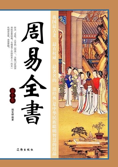 周易全书(第十卷)