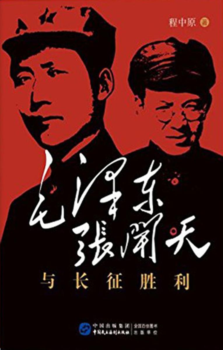 毛泽东张闻天与长征胜利