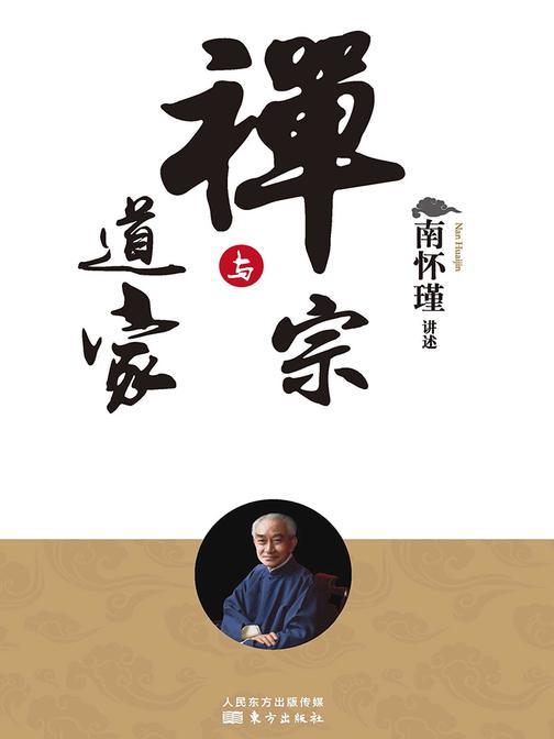 禅宗与道家(南怀瑾独家授权定本种子书)
