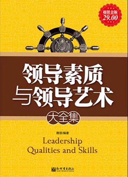 领导素质与领导艺术(超值金版)