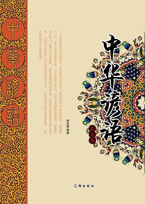 中华谚语(第五卷)