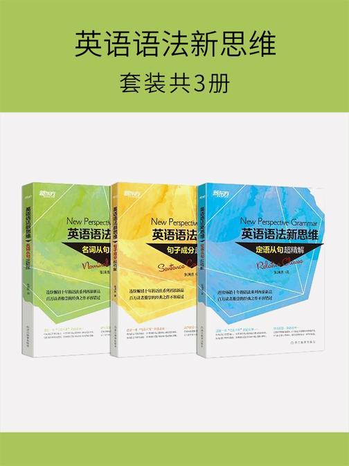 英语语法新思维(套装共3册)
