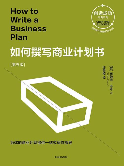 如何撰写商业计划书[第五版]