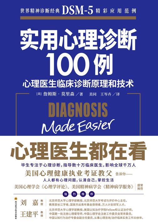 实用心理诊断100例