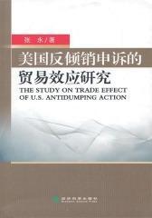 美国反倾销申诉的贸易效应研究(仅适用PC阅读)