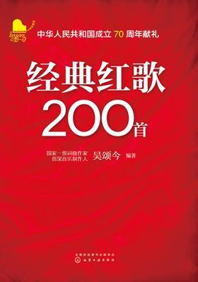 经典红歌200首