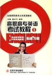 高职高专英语考试教程(一)(仅适用PC阅读)