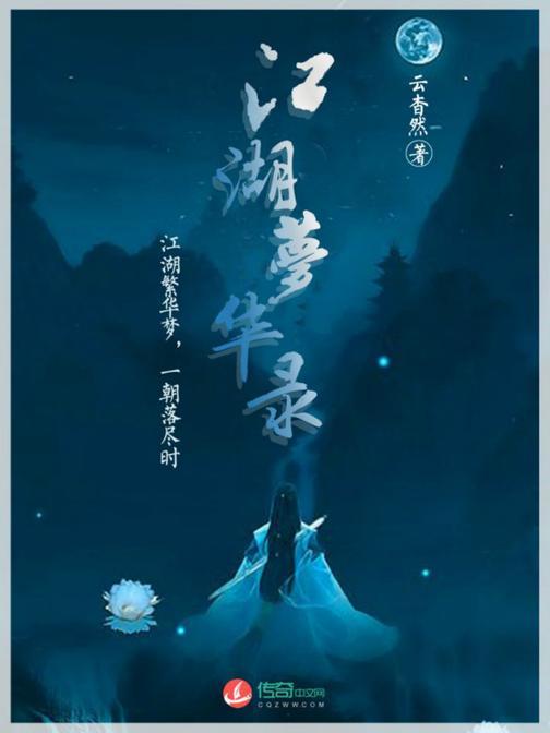 江湖梦华录4