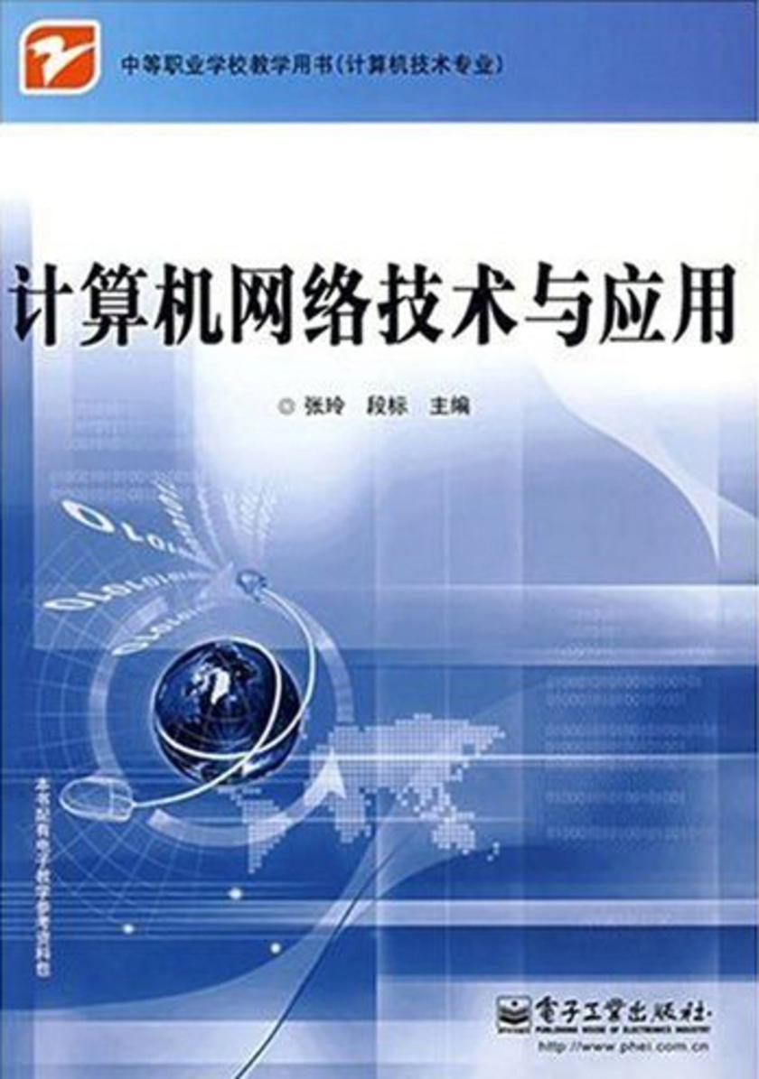 计算机网络技术与应用(仅适用PC阅读)