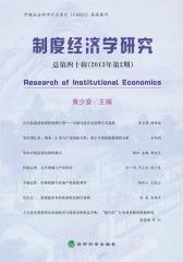 制度经济学研究 总第四十辑(2013年第2期)(仅适用PC阅读)