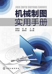 机械制图实用手册