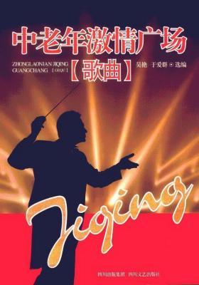 中老年激情广场·歌曲卷(仅适用PC阅读)