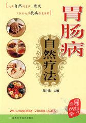胃肠病自然疗法(试读本)