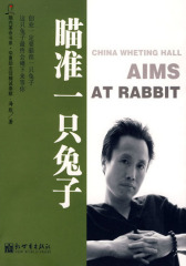 瞄准一只兔子(试读本)