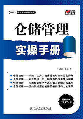 仓储管理实操手册