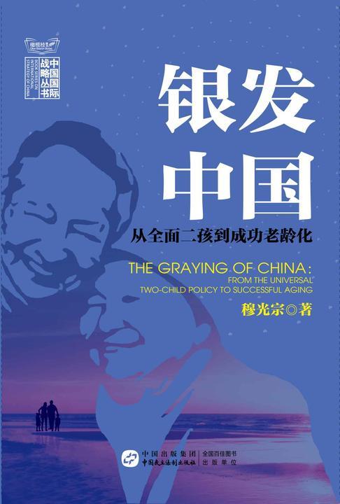 银发中国:从全面二孩到成功老龄化