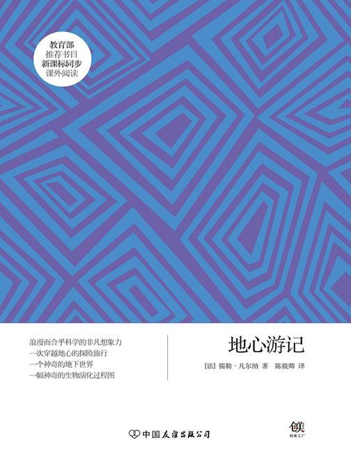 2016新课标《地心游记》