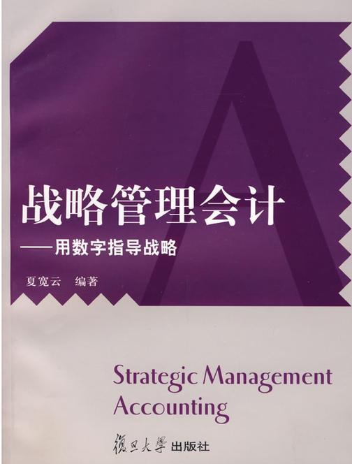 战略管理会计——用数字指导战略