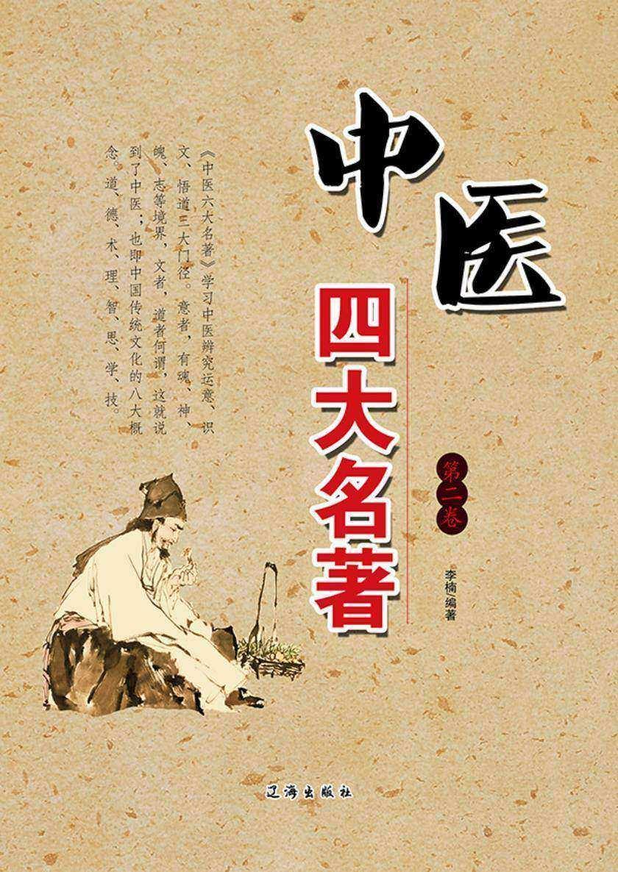 中医四大名著(第二卷)